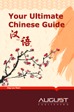 Your Ultimate Chinese Guide
